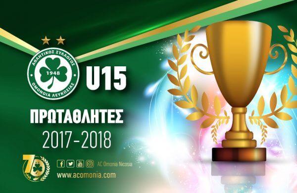 ΑΚΑΔΗΜΙΑ ΠΟΔΟΣΦΑΙΡΟΥ | Πρωταθλήτρια η ΟΜΟΝΟΙΑ U15