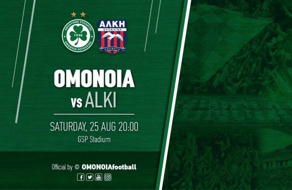 ΟΜΟΝΟΙΑ – ΑΛΚΗ | Τι ισχύει με τα εισιτήρια και την κάρτα φιλάθλου στο γήπεδο, την ημέρα του αγώνα