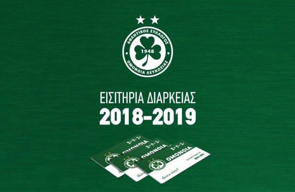 Από την Τρίτη, 14 Αυγούστου, αρχίζει η παράδοση των καρτών των Εισιτηρίων Διαρκείας 2018-19