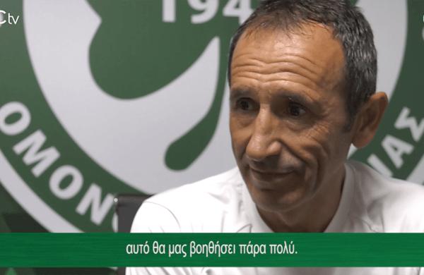 Ο Χουάν Κάρλος Ολίβα για το παιχνίδι με την ΕΝΠ και την παρουσία της ομάδας