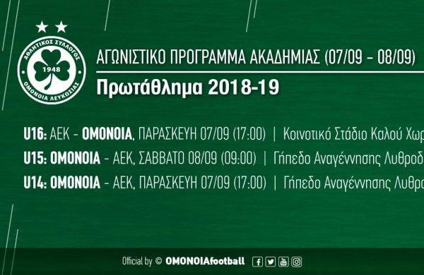 ΑΚΑΔΗΜΙΑ | Τρεις αγώνες για τις επίλεκτες ομάδες της ΟΜΟΝΟΙΑΣ την Παρασκευή και το Σάββατο (07/09-08/09)