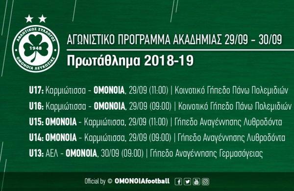 ΑΚΑΔΗΜΙΑ   Πέντε αγώνες για τις επίλεκτες ομάδες το Σαββατοκύριακο (29/09 – 30/09)