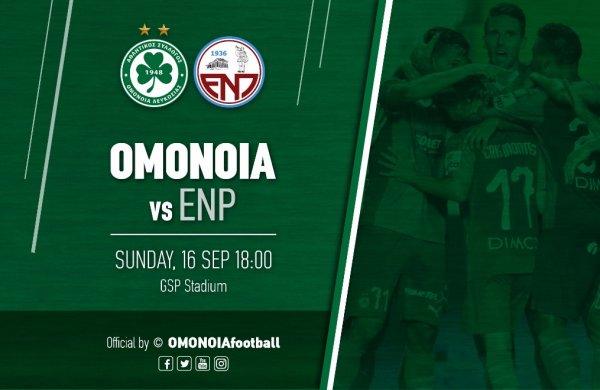 ΟΜΟΝΟΙΑ – ΕΝΠ | Τελευταία ημέρα προπώλησης εισιτηρίων σήμερα (15/09) σε τρία σημεία (αύριο εισιτήρια online και στο γήπεδο)