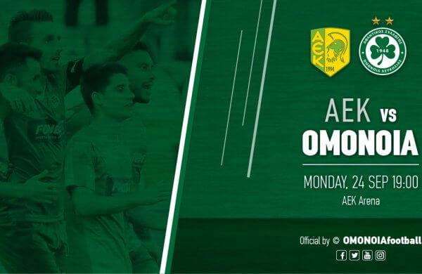 Εισιτήρια | ΑΕΚ – ΟΜΟΝΟΙΑ (24.09, 19:00, στάδιο ΑΕΚ Αρένα, 4η αγωνιστική)
