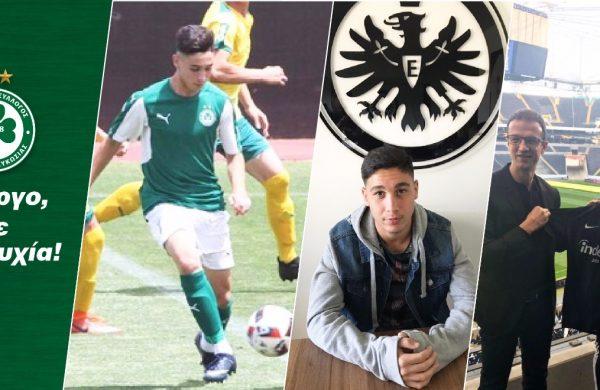 ΑΚΑΔΗΜΙΑ | Στην Eintracht Frankfurt συνεχίζει ο Γιώργος Ποντικός