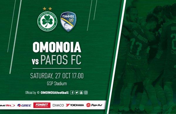ΟΜΟΝΟΙΑ – ΠΑΦΟΣ FC | Εισιτήρια σήμερα στο ΓΣΠ και μέσω διαδικτύου (€5 Γενική Είσοδος, το €1 εισφορά για τον Ζαχαρία Αντωνίου)