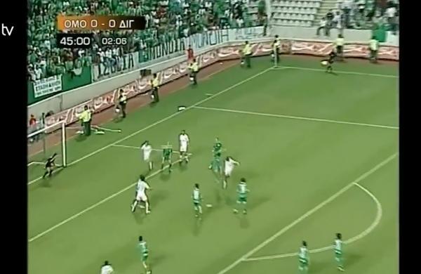 «Αξέχαστα Γκολ»: Μούσα Μγκούνι (2004-05, ΟΜΟΝΟΙΑ – ΔΙΓΕΝΗΣ Μ. 2-0)
