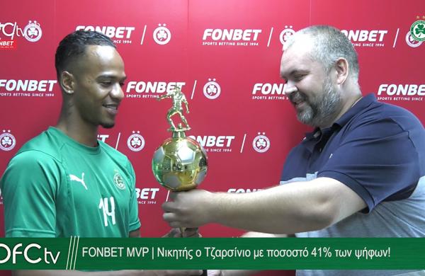 O Τζαρσίνιο για την βράβευσή του ως FONBET MVP και το παιχνίδι με τη Δόξα