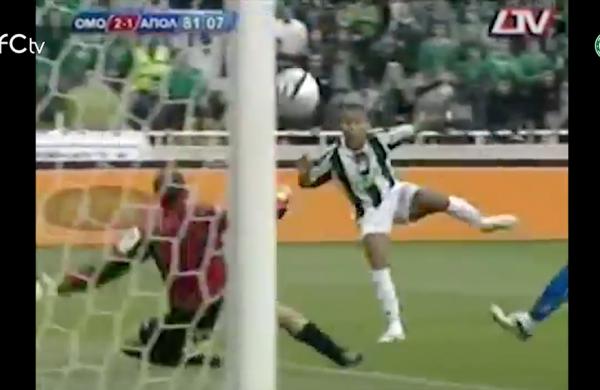 «Αξέχαστα Γκολ»: Ντάβιντσον (2009-10, ΟΜΟΝΟΙΑ – ΑΠΟΛΛΩΝ 2-1)