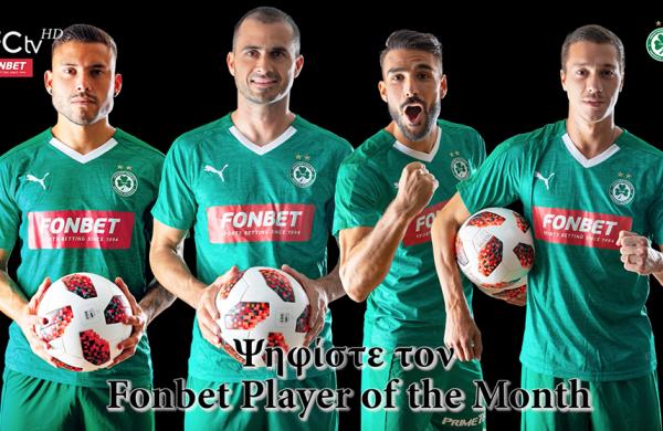 FONBET Player Of The Month | Ψηφίστε τον κορυφαίο ποδοσφαιριστή Νοεμβρίου