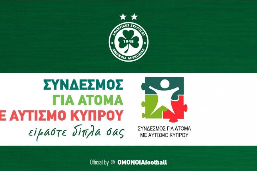 Τον «Σύνδεσμο για άτομα με αυτισμό Κύπρου» φιλοξενούμε την Κυριακή!