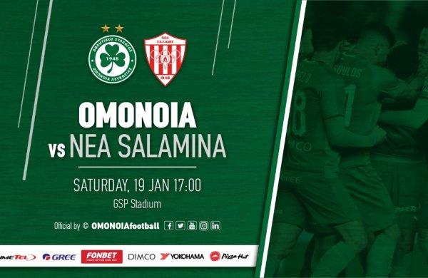 Εισιτήρια | ΟΜΟΝΟΙΑ – Νέα Σαλαμίνα (19.01, 17:00, 17η αγωνιστική)