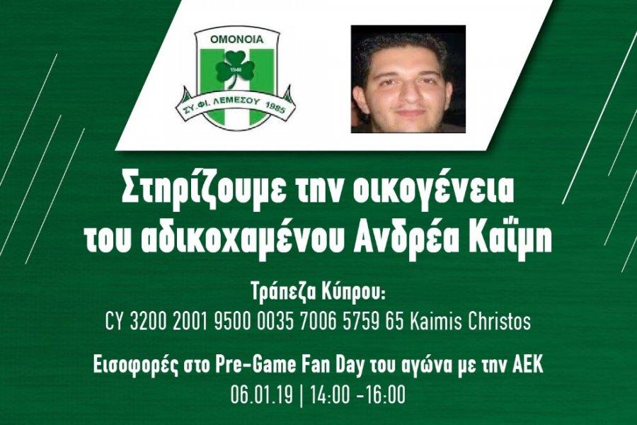 Στηρίζουμε την οικογένεια του αδικοχαμένου Ανδρέα Καΐμη!