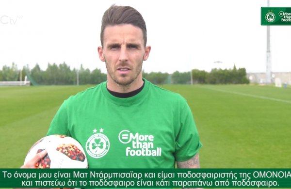 Έναρξη της συμμετοχής της ΟΜΟΝΟΙΑΣ εκστρατεία #morethanfootball!