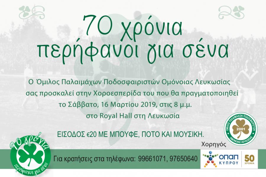 Χοροεσπερίδα Παλαιμάχων   70 χρόνια περήφανοι για 'σένα!