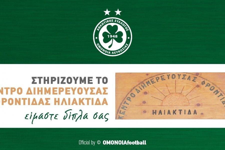 Η «Ηλιαχτίδα» στο Θεωρείο 24 την Κυριακή στον αγώνα με τον Απόλλωνα!