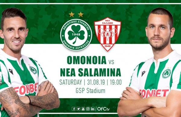 Εισιτήρια | ΟΜΟΝΟΙΑ – Νέα Σαλαμίνα (31.08, 19:00, 2η αγωνιστική)