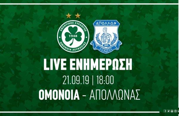 LIVE: OMONOIA – ΑΠΟΛΛΩΝΑΣ