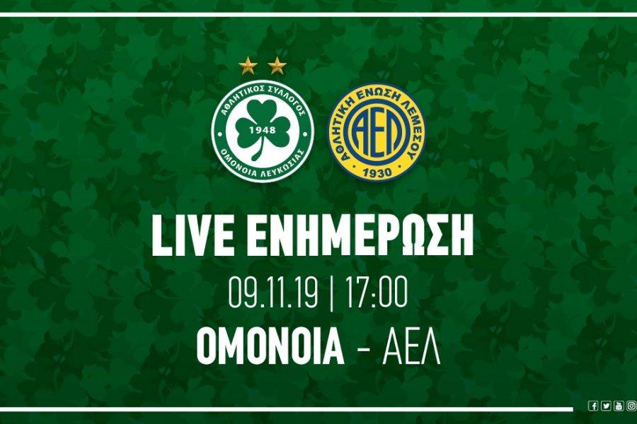 ΤΕΛΙΚΟ ΣΚΟΡ: OMONOIA – ΑΕΛ 1-0
