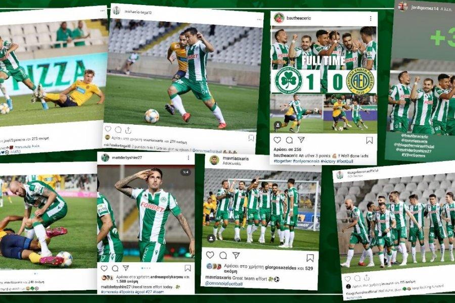 Οι αντιδράσεις των παικτών μετά τη νίκη σε βάρος της ΑΕΛ