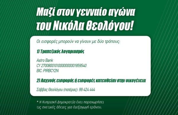 Εισφορές με λαχνούς και photobooth για τον Νικόλα Θεολόγου στο ΓΣΠ τη Δευτέρα!