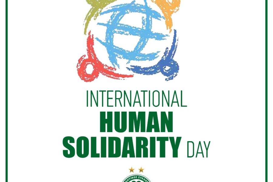 20 Δεκεμβρίου: Διεθνής Ημέρα Ανθρώπινης Αλληλεγγύης