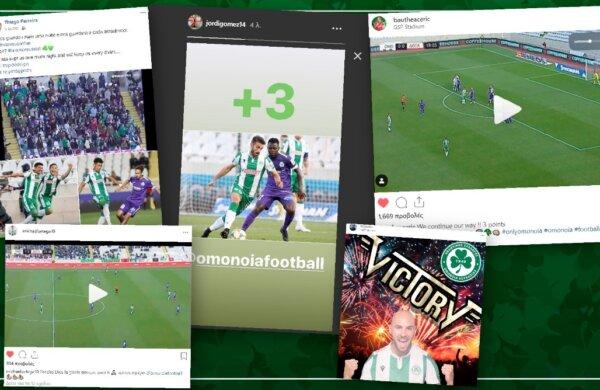 Οι αντιδράσεις των ποδοσφαιριστών μετά τη νίκη επί της Δόξας