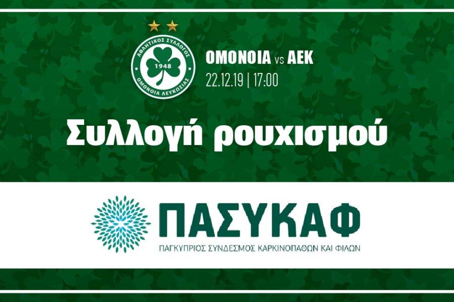 Συλλογή ρουχισμού στο παιχνίδι με την ΑΕΚ  σε συνεργασία με τον ΠΑΣΥΚΑΦ!