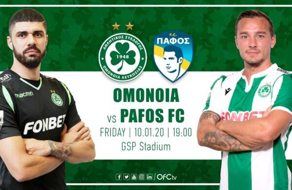 Εισιτήρια | ΟΜΟΝΟΙΑ – ΠΑΦΟΣ FC (10.1, 19:00, 16η αγωνιστική)