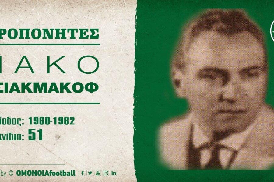 Προπονητές: «Νάκο Τσιακμάκοφ»