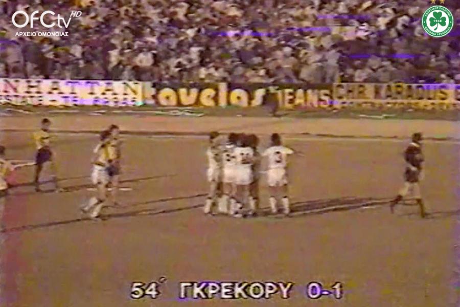 ΑΕΛ – ΟΜΟΝΟΙΑ 0-1 (Πρωτάθλημα, Αγωνιστική Περίοδος 1984-85)