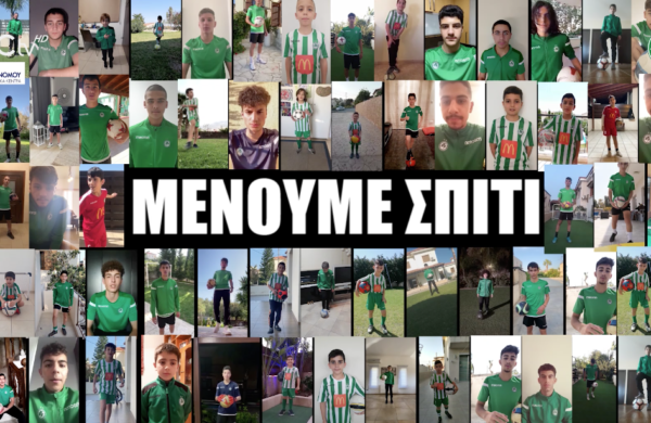 Το αισιόδοξο μήνυμα των ποδοσφαιριστών της Ακαδημίας μας!