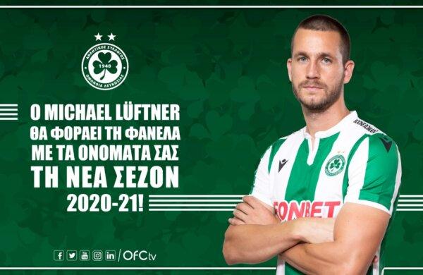 Επέκταση συνεργασίας με Michael Lüftner μέχρι το 2021!