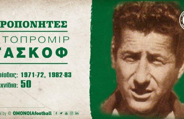 «Προπονητές»: Ντοπρομίρ Τάσκοφ