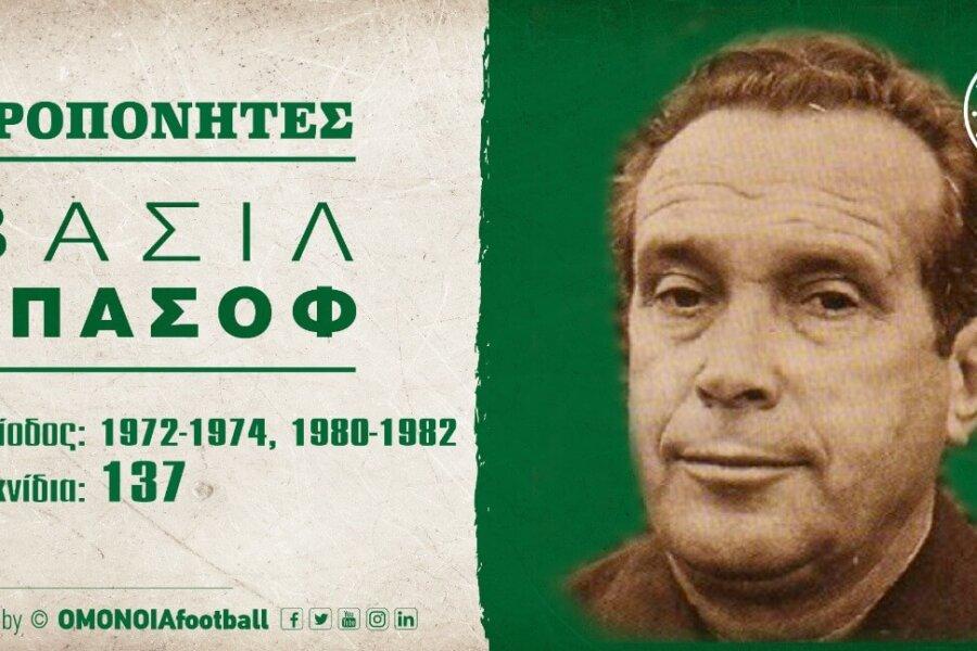 «Προπονητές»: Βασίλ Σπάσοφ