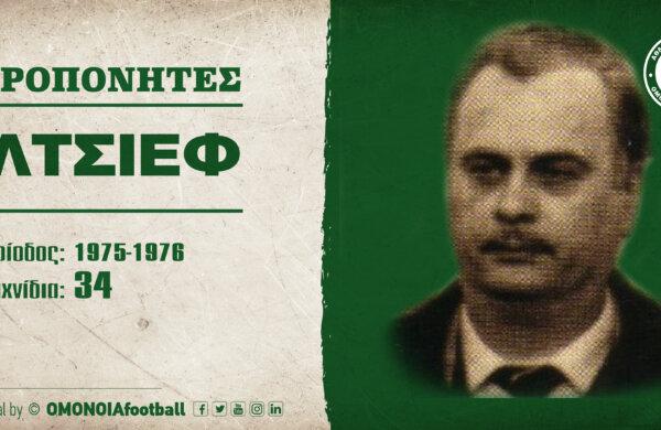 «Προπονητές»: Ίλτσιεφ