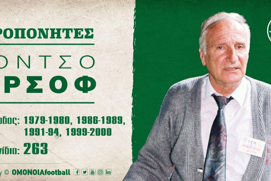 «Προπονητές»: Ιόντσο Άρσοφ