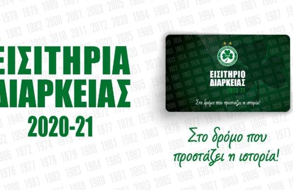 ΕΔ 2020-21   Στο Συνεδριακό του ΓΣΠ και μέσω Online Ticketing συνεχίζεται η διάθεση και την ερχόμενη βδομάδα (10-14/08)