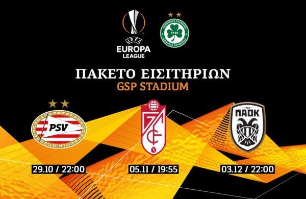 Σχετικά με τα Πακέτα Εισιτηρίων για τους ομίλους του Europa League