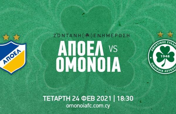 ΤΕΛΙΚΟ: ΑΠΟΕΛ-ΟΜΟΝΟΙΑ 1-1