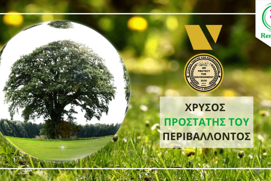 Βραβείο «Χρυσός Προστάτης του Περιβάλλοντος» 2020 στην Remedica