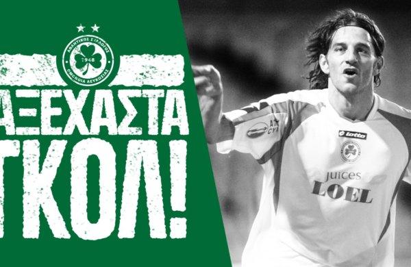 «Αξέχαστα Γκολ» | Γιώργος Βακουφτσής (ΟΜΟΝΟΙΑ – Ολυμπιακός 2006-07)