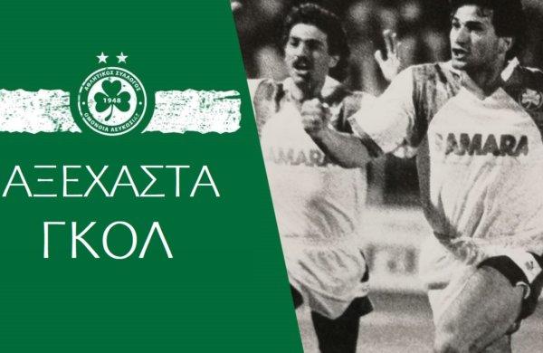 «Αξέχαστα Γκολ» | Πανίκος Ξιούρουππας (ΟΜΟΝΟΙΑ – Λάτσιο 1995-96)