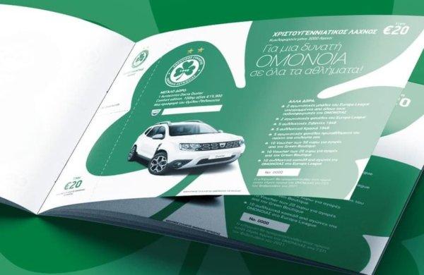 O μεγάλος τυχερός του Dacia Duster