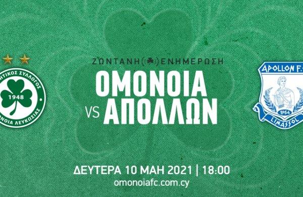 ΤΕΛΙΚΟ: OMONOIA – ΑΠΟΛΛΩΝ 1-1