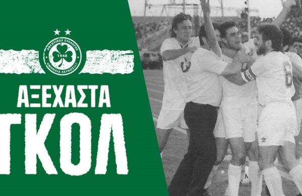 «Αξέχαστα Γκολ» | Άθως Χρυσάνθου (ΟΜΟΝΟΙΑ – Απόλλων, 1992-93)