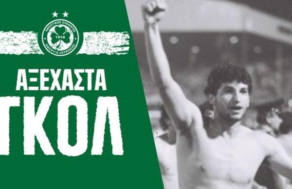 «Αξέχαστα Γκολ» | Πανίκος Ξιούρουππας (ΟΜΟΝΟΙΑ – Ανόρθωση 1994)