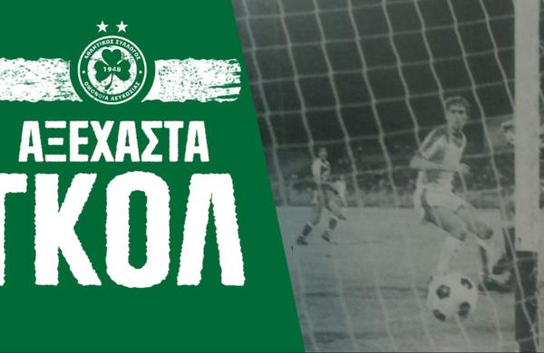 «Αξέχαστα Γκολ» | Τάκης Μαυρής (ΟΜΟΝΟΙΑ – Δυναμό Βουκουρεστίου 1984)