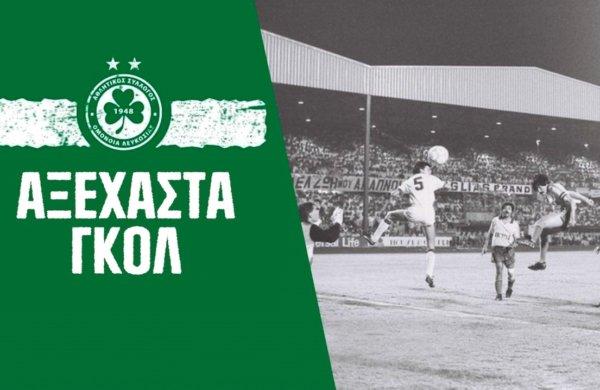 «Αξέχαστα Γκολ» | Στέφαν Λάχτσιεφ (ΟΜΟΝΟΙΑ – ΑΕΛ 1988)