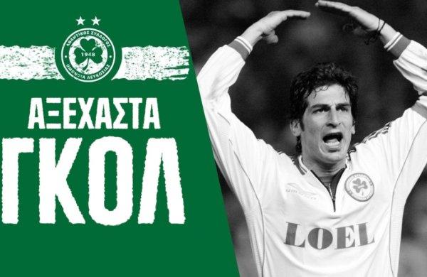 «Αξέχαστα Γκολ»|Κώστας Καϊάφας (Ολυμπιακός – ΟΜΟΝΟΙΑ 0-1, 2002-03)